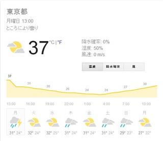 7月8日温度.jpg