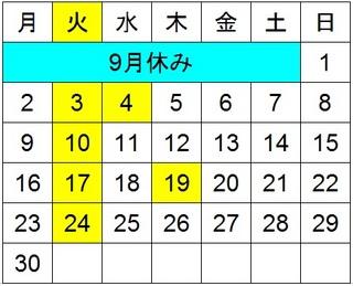 9月板橋休み.jpg