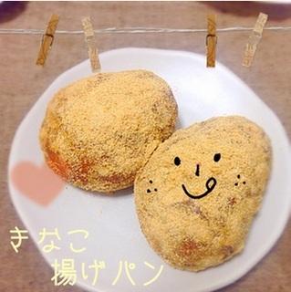きなこ揚げパン.jpg
