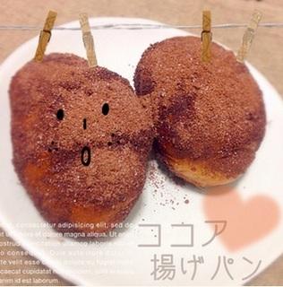 ココア揚げパン.jpg