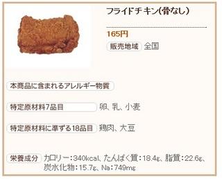 フライドチキン.jpg