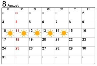 ヘミング2015夏休み.jpg