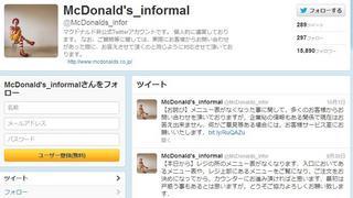 マクドナルドのメニュー.jpg