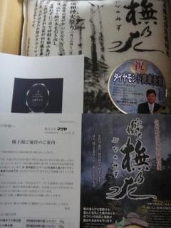 マツヤ【7452】の株主優待.JPG