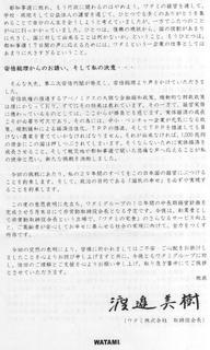 ミキティの手紙.jpg