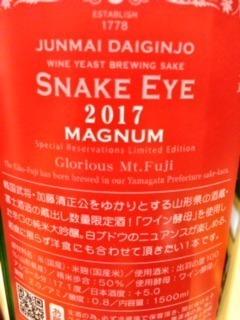 ワイン樽の日本酒.JPG