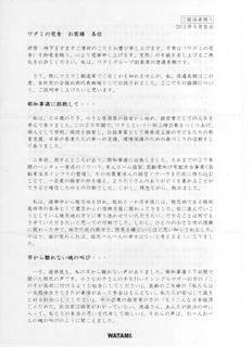 ワタミの手紙.jpg