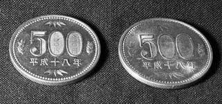 偽500円.jpg