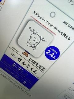 千と鹿.jpg