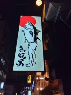 半魚男.JPG