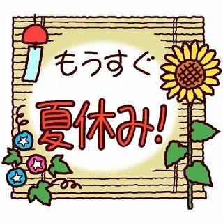 夏休み.jpg