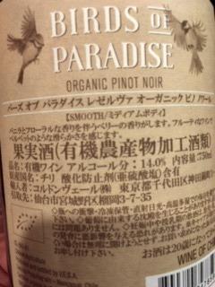 天国のワイン.JPG