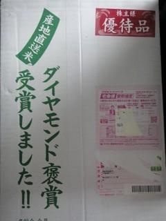 株主優待米.JPG