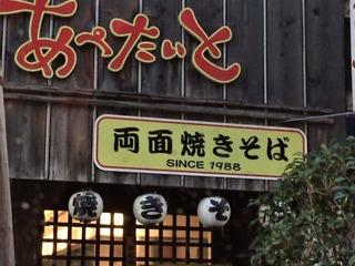 片面だけ焼く蕎麦.JPG