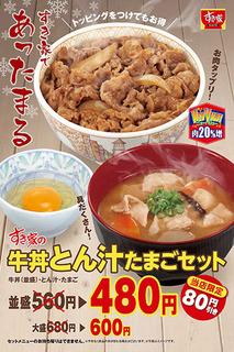 牛丼とん汁たまごセット.jpg