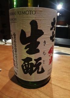 福島会津お酒2.jpg