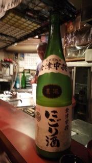 福島居酒屋にごり酒.jpg