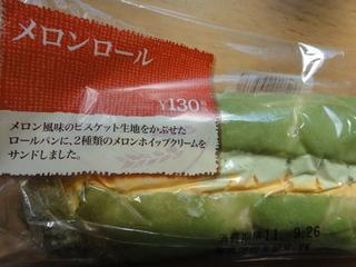 緑のメロンロール.JPG