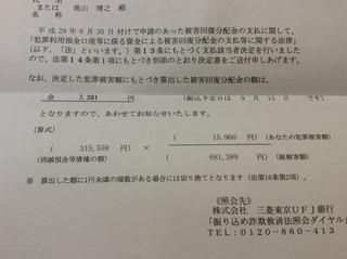 詐欺の還付金.JPG