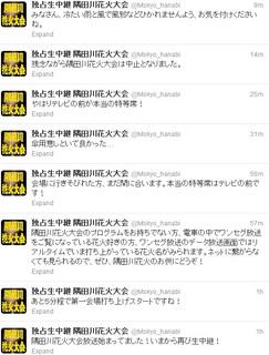 隅田川20130727.jpg