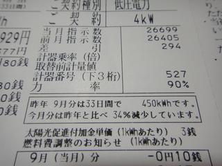 電気削減1.JPG