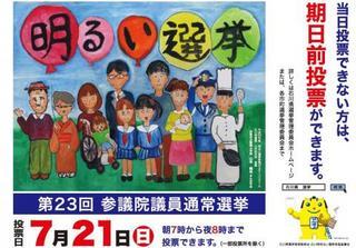 31かい選挙.jpg