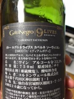 Gato Negro 9 Lives Cabernet Sauvignon.JPG