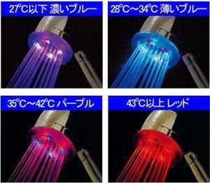 LEDシャワー.jpg