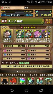 Screenshot_2015-04-22-19-53-23.png