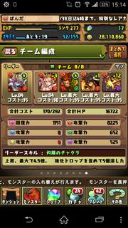 Screenshot_2015-05-27-15-14-52.png
