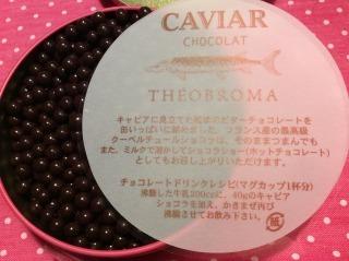 caviarのようなチョコ.JPG