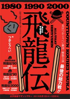 hiryu_omote.jpg