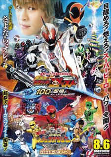 news_thumb_ghost_zyuohger_24.jpg