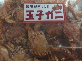 s_玉子カニ.JPG